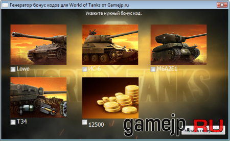 Бонус коды для World of Tanks - Golden Joystick
