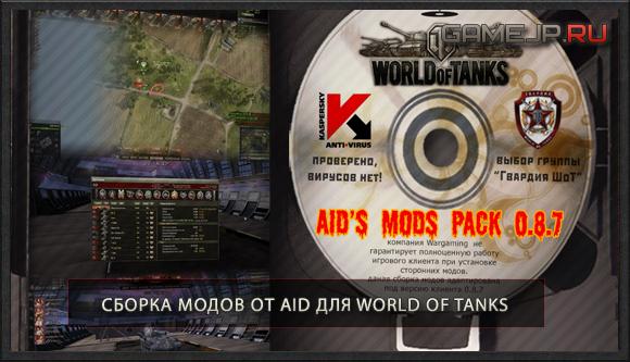 Сборка модов от AiD World of Tanks 0.9.0