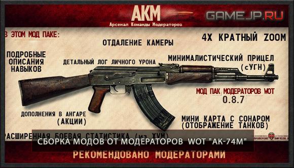 """Сборка модов от Модераторов WOT """"АК-74М"""" 0.9.0"""