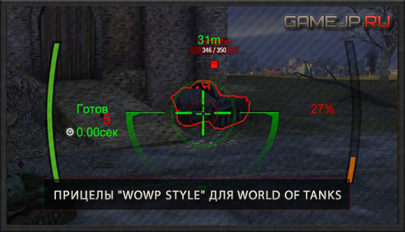 "Прицелы ""WOWP Style"" для World of Tanks 0.9.0"