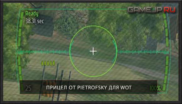 Прицел от Pietrof для World of Tanks 0.9.0