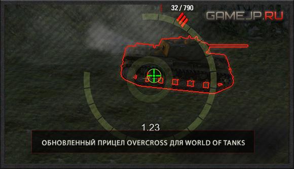 Обновленный прицел OverCross для World of Tanks