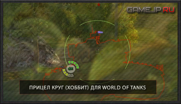 Прицел Круг (Хоббит) для World of Tanks 0.9.0