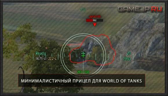 Минималистичный прицел для World of Tanks 0.9.0