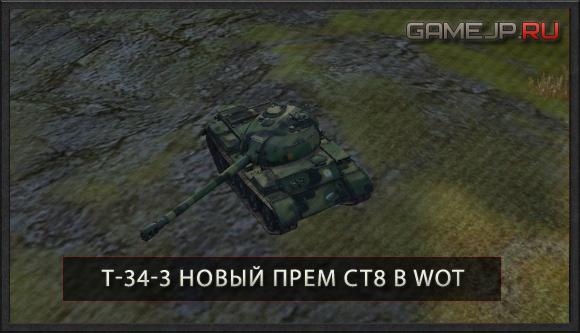 T-34-3 новый прем СТ8 в WoT