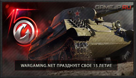 Wargaming.net празднует свое 15 летие