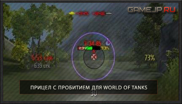 Прицел с пробитием для World of Tanks 0.9.0