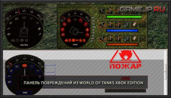 Панель повреждений из World of Tanks Xbox Edition 0.9.0