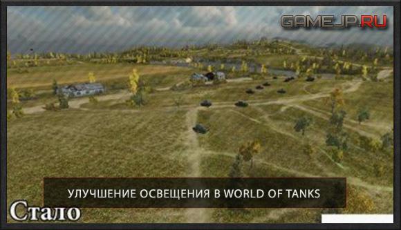 Улучшение освещения в World of Tanks 0.9.0