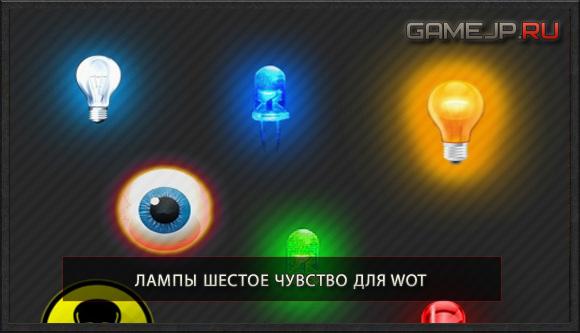 Лампы шестое чувство для WoT 0.9.0