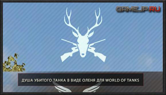 Душа убитого танка в виде оленя для World of Tanks 0.9.0
