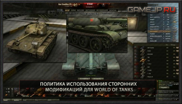 Политика использования сторонних модификаций для World of Tanks 0.9.0