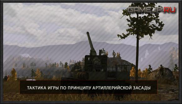 Тактика игры по принципу Артиллерийской засады