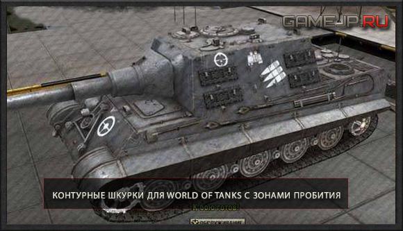 Контурные шкурки для World of Tanks с зонами пробития