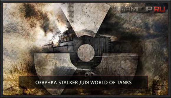 Озвучка STALKER для World of Tanks 0.9.0