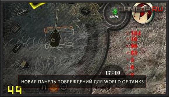 Новая панель повреждений для World of Tanks 0.9.0