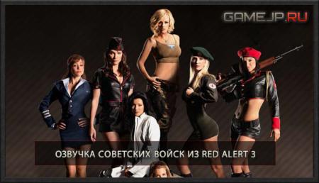 Озвучка Советских войск из Red Alert 3 для WoT 0.9.0