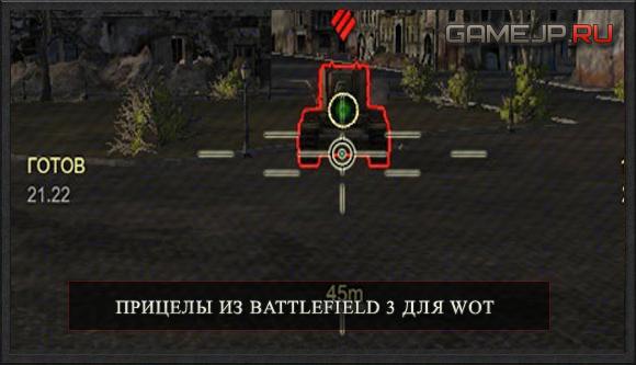 Прицелы из battlefield 3 для WoT 0.9.0