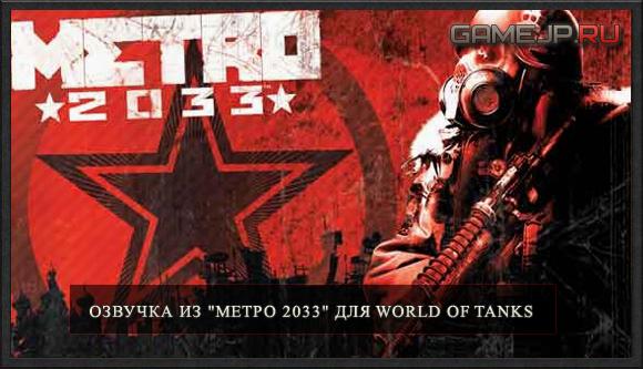 """Озвучка из """"Метро 2033"""" для World of Tanks 0.9.0"""