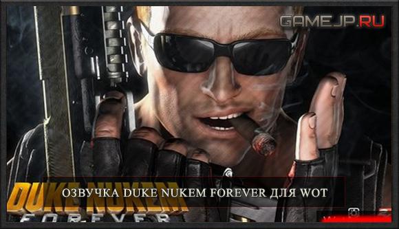 озвучка Duke Nukem Forever для WOT 0.9.0