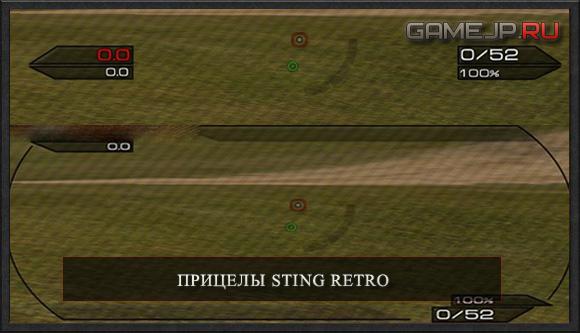 Прицелы STING RETRO ( снайперский, аркадный) WOT 0.9.0