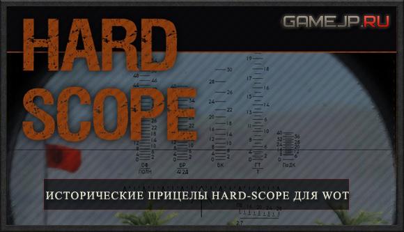 Исторические прицелы Hard-Scope для WOT 0.9.0