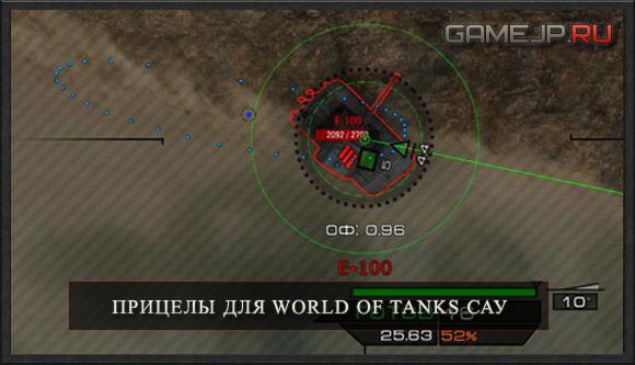 Прицелы для World of Tanks 0.9.0 САУ