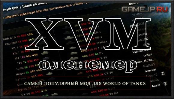 Оленеметр - самый популярный мод для World of Tanks 0.9.0