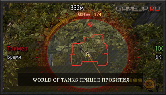 World of tanks прицел пробития