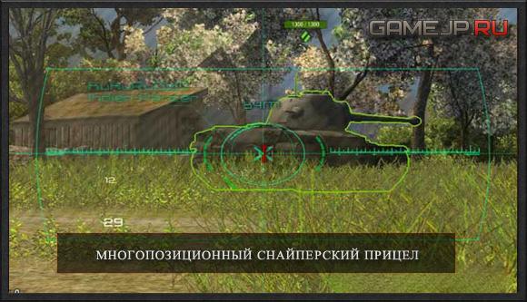 Многопозиционный снайперский прицел 0.9.0