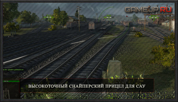 Высокоточный снайперский прицел для САУ 0.9.0
