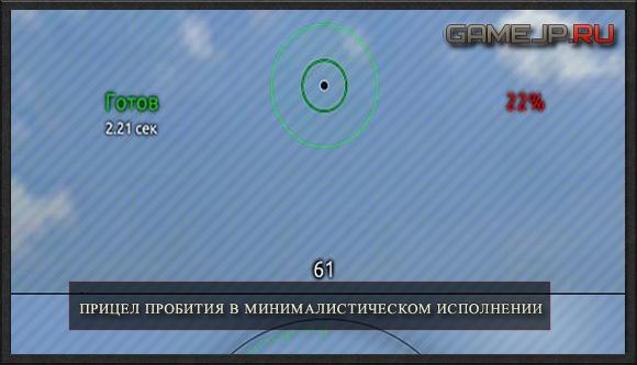 World of tanks 0.9.0 прицел пробития в минималистическом исполнении