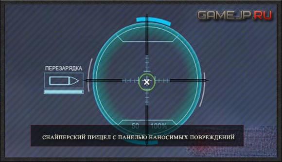 World of tanks 0.9.0 снайперский прицел с панелью наносимых повреждений