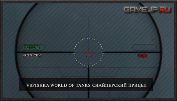 Vspishka world of tanks 0.9.0 снайперский прицел