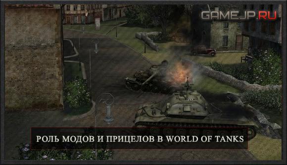 Роль модов и прицелов в World of Tanks 0.9.0
