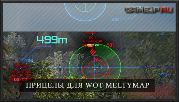 Прицелы для wot MeltyMap 0.9.0