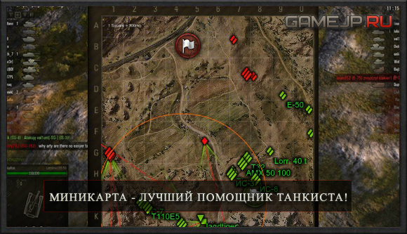 Миникарта для World of Tanks 0.9.0 - лучший помощник танкиста!