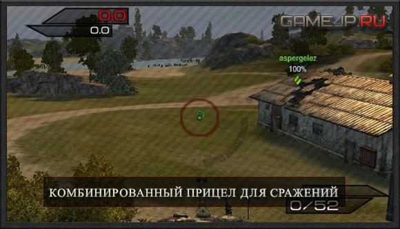 Новый комбинированный прицел для сражений в World of Tanks 0.9.0
