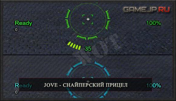 Jove world of tanks 0.9.0 - Снайперский прицел
