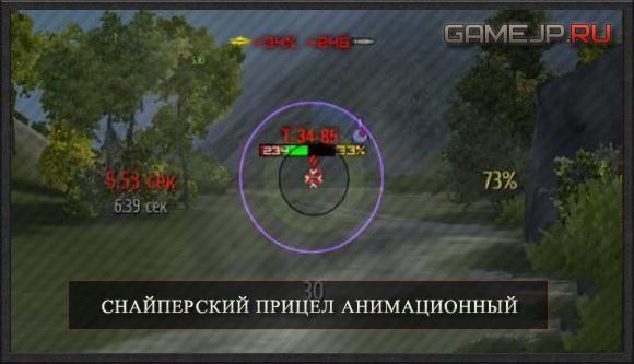 World of tanks 0.9.0 снайперский прицел анимационный