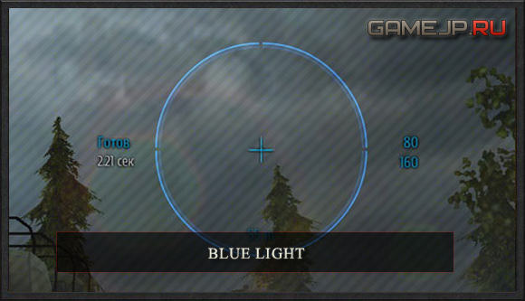 Blue Light для WoT 0.9.0