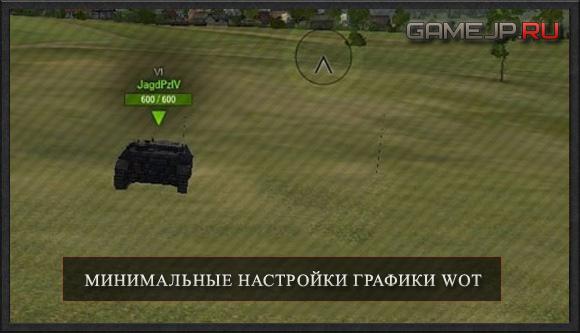 Моды для world of tanks 0.9.0 с минимальными настройками графики