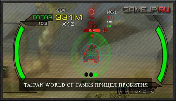 Taipan world of tanks 0.9.0 прицел пробития