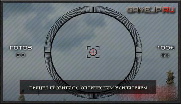 World of tanks 0.9.0 прицел пробития с оптическим усилителем