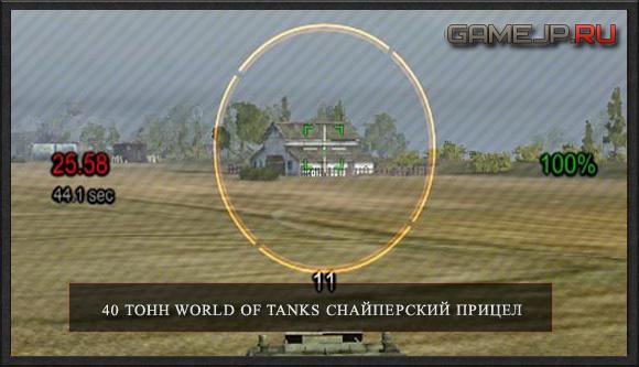 40 тонн world of tanks снайперский прицел