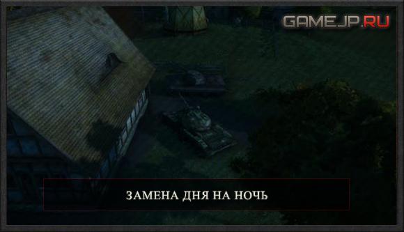 Моды для world of tanks: Замена дня на ночь