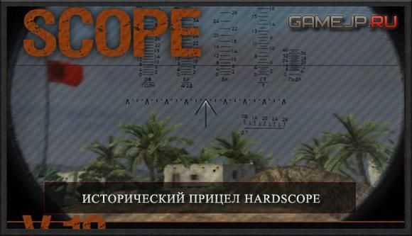 Исторический прицел Hardscope 0.9.0