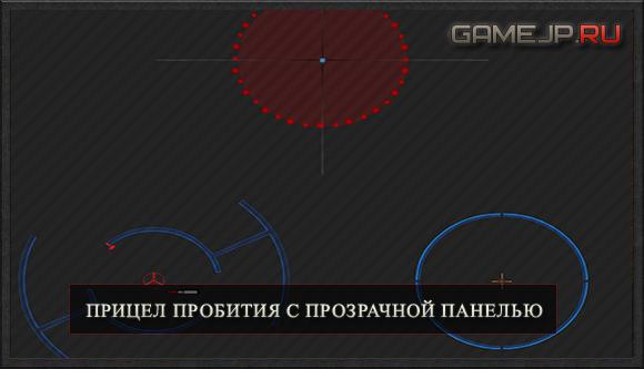 World of tanks 0.9.0 прицел пробития с прозрачной панелью повреждений
