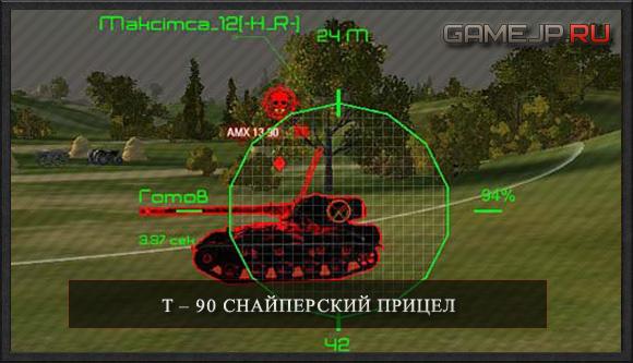 Т – 90 World of Tanks 0.9.0 снайперский прицел