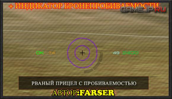 Рваный world of tanks снайперский прицел с индикатором бронепробиваемости